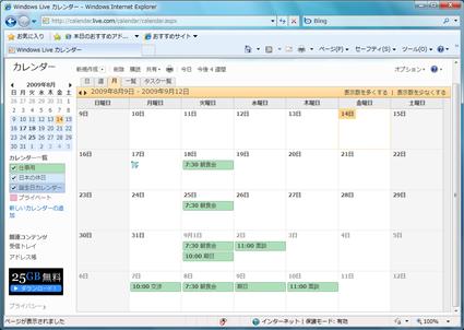 Windows Live カレンダー」は ...