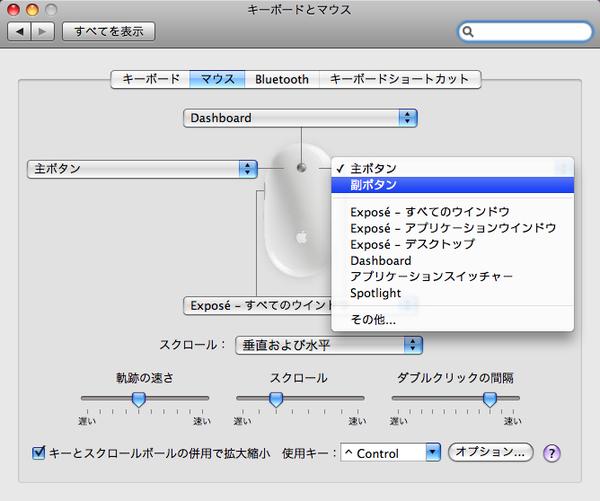 Macでは右クリックできないの?