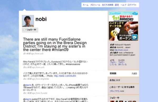 Twitterは「リアルタイム検索エンジン」―ITジャーナリスト・林信行さんの仕事術(中編)