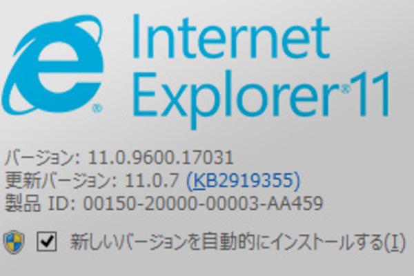 【続報あり】IEの脆弱性を突く攻撃を回避し、安全にインターネットを使うには