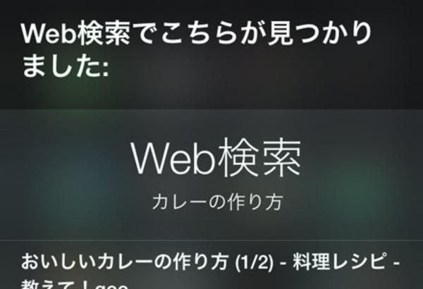 Siriを使ってWebを検索したい