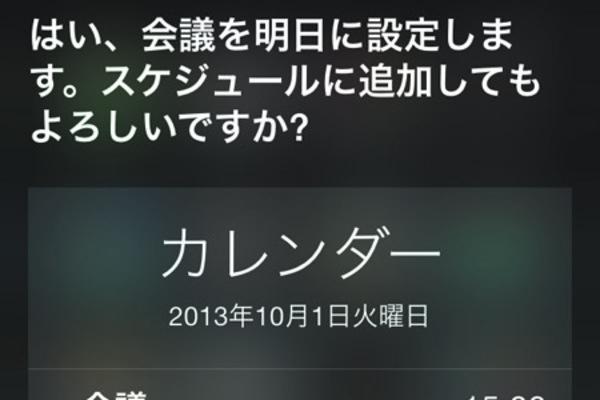 Siriを使ってカレンダーに予定を追加したい