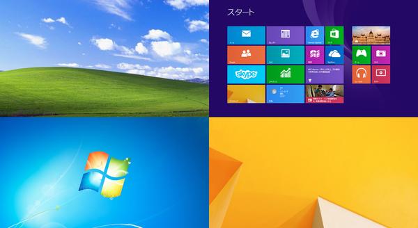 【まとめ】もう待ったなし! Windows XPからWindows 8.1/7への乗り換え&データ移行方法まとめ