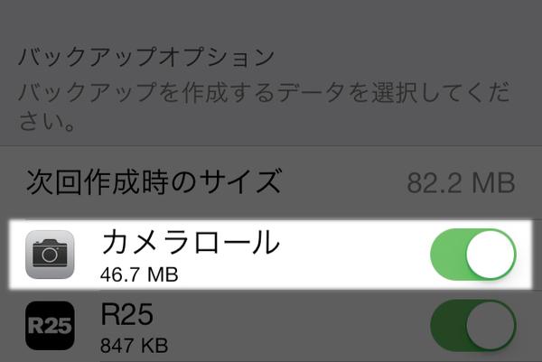 iCloudにバックアップするアプリを選択する