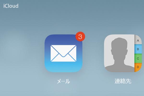 iCloud.comで受信メールの自動振り分けを設定する