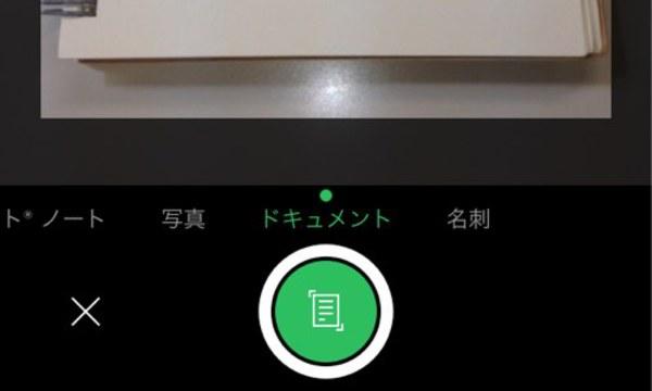 EvernoteのiPhoneアプリで手帳をきれいに撮影するには