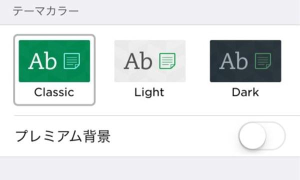 EvernoteのiPhoneアプリのホーム画面を使いやすくカスタマイズするには