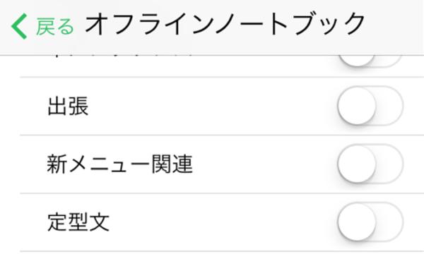 EvernoteのiPhoneアプリで、ネット切断中も使える「オフラインノートブック」を設定するには