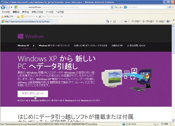 期間限定で無料! XP→8.1の移行ユーティリティソフトが提供中
