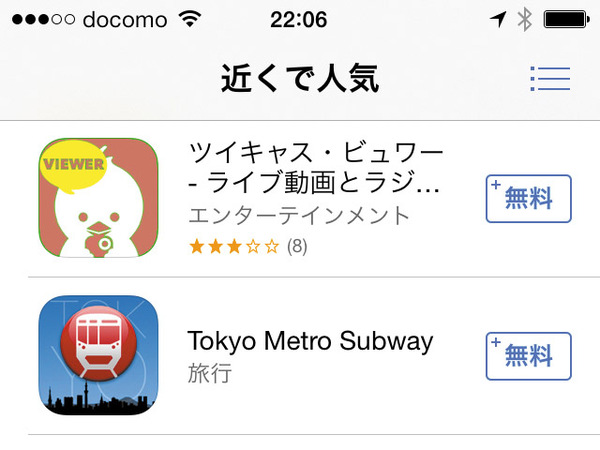 今いる場所の周辺で人気のアプリを探す