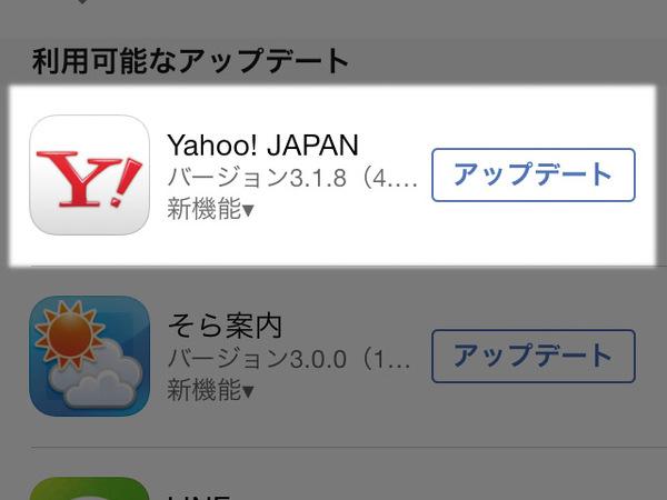 iPhoneのアプリをアップデートする