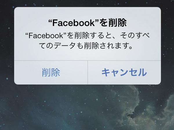 iPhoneのアプリを削除する
