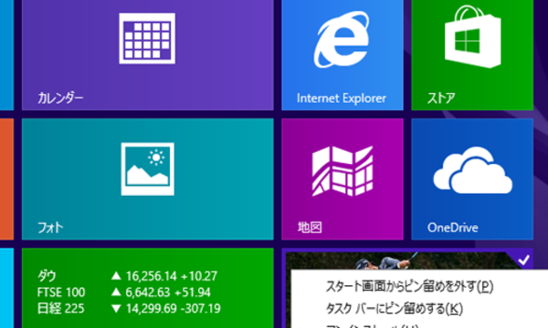 「Windows 8.1 Update」をインストールするには