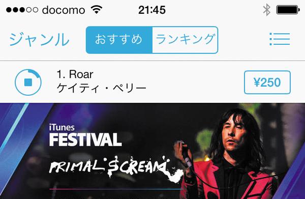 iTunes Storeで試聴しながら曲を探す