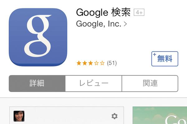 アプリの詳細やレビューを表示する