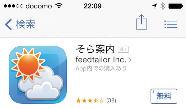 iPhoneのアプリはiPadでも使えるの?