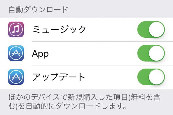 iPadで購入した音楽やアプリをiPhoneにも自動でダウンロードする