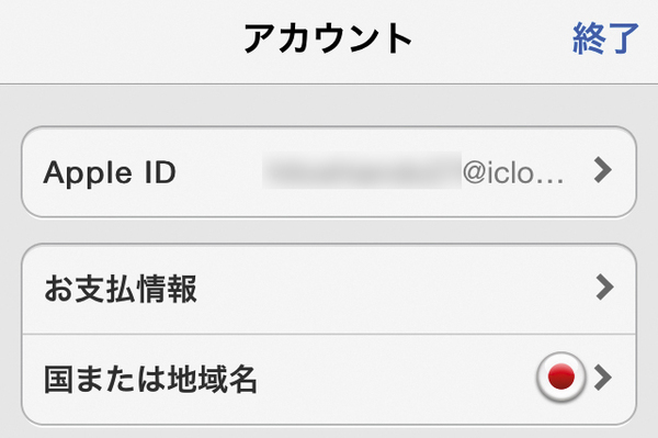Apple IDのアカウント情報を変更する
