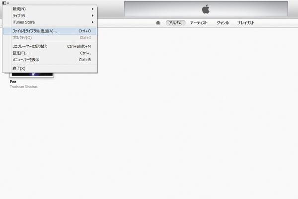 iTunesに曲やビデオのファイルを取り込むには