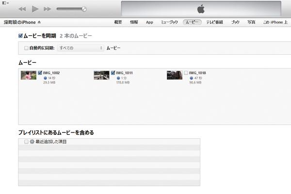 iTunesの映画やビデオをiPhoneと同期する