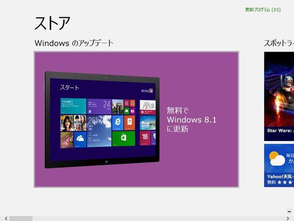 Windows 8をWindows 8.1 Updateにアップデートする方法