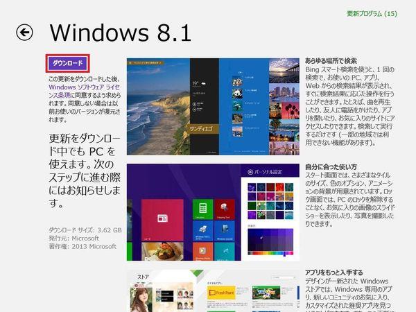 [Windows 8.1]画面が表示されるので[ダウンロード]をクリック