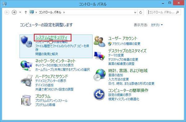 Windows Updateをすべて適用しておく