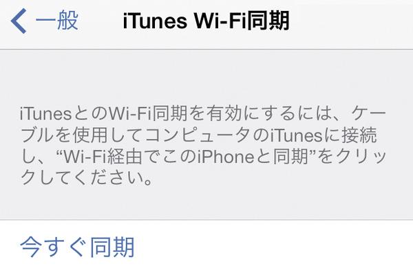 iPhoneとiTunesをWi-Fi経由で同期できるようにする