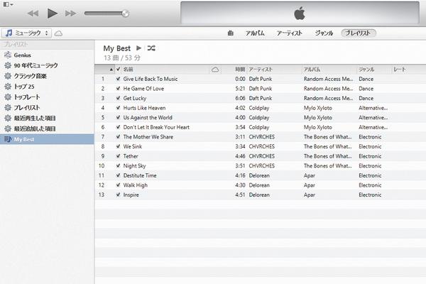 iTunesで好みの曲を集めたプレイリストを作成する