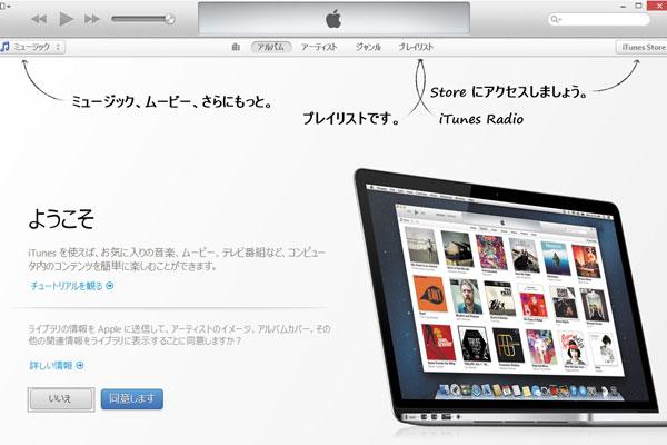 iTunesをインストールするには