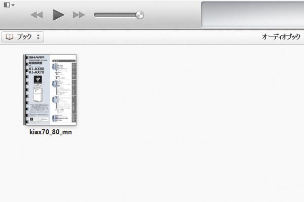 iTunesにPDFファイルを取り込む方法