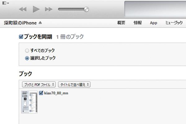 iTunesの電子書籍やPDFをiPhoneと同期する