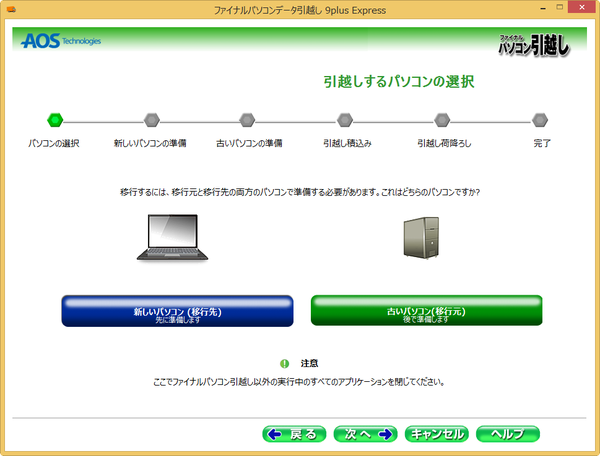 無料ソフトでWindows XPのデータを8.1/8に移行する(新しいパソコンへのインストール)