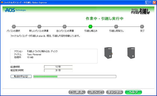 無料ソフトでWindows XPのデータを8.1/8に移行する(古いパソコンへのインストール/移行の実行)
