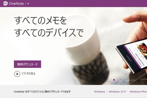 無料になったOneNote 2013(Windowsデスクトップ版)をインストールする方法