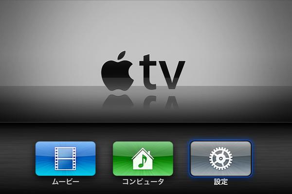 Apple TV 使い方解説記事まとめ