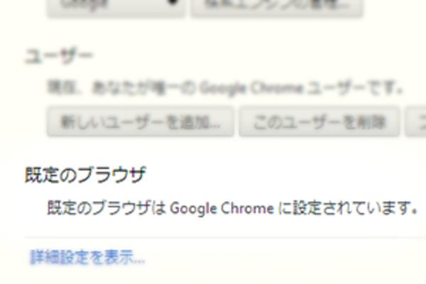 Google Chrmoeを通常使う「既定のブラウザー」にするには/既定をIEに戻すには