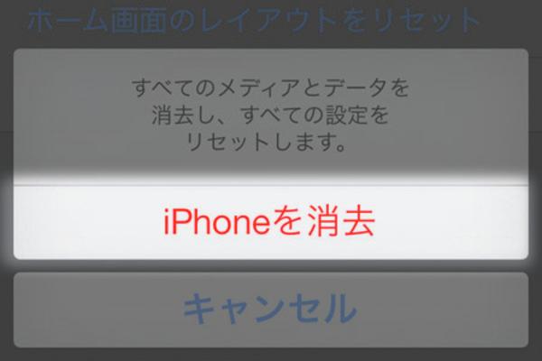 iPhoneの設定をリセットするには