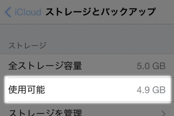 iCloudのデータ容量を確認するには