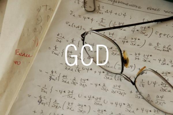 GCD関数で最大公約数を求める