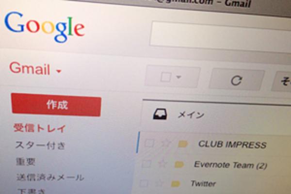 Gmail使い方解説記事のまとめ