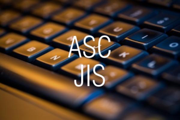 ASC関数/JIS関数で全角文字または半角文字に変換する
