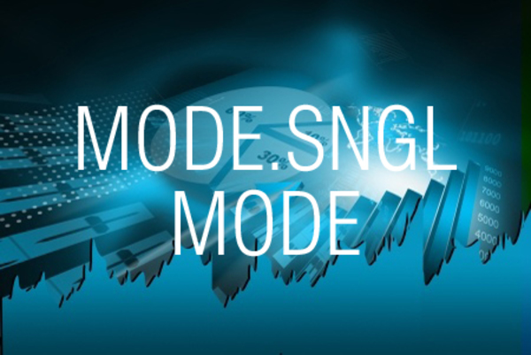 MODE.SNGL関数/MODE関数で数値の最頻値を求める