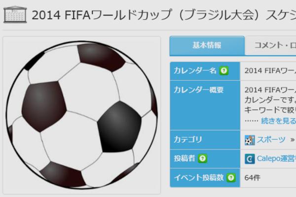 ワールドカップの試合日程を「Calepo」を使ってGoogleカレンダーに追加するには