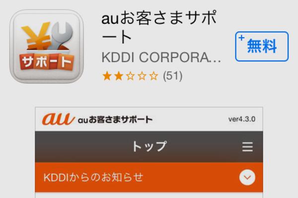 au iPhoneの使い方(テザリング/EZwebメール/au Wi-Fi/料金)
