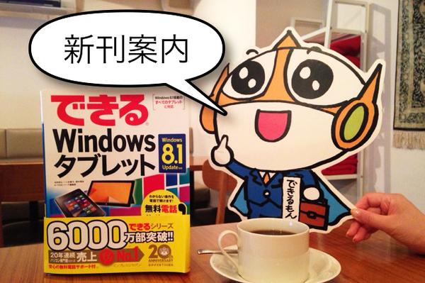 【新刊案内】タブレットとタッチPCに最適!
