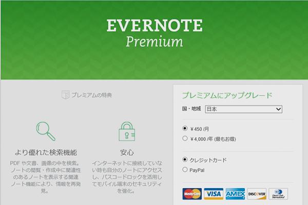 多機能な有料プラン「Evernoteプレミアム」にアップグレードするには
