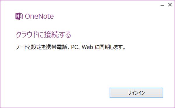 Windows 8.1でOneNoteを起動、サインインする方法