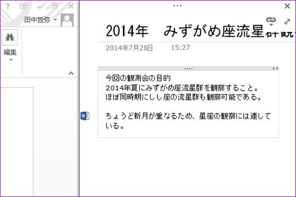 OneNoteで文書やWebページとリンクしたメモをとるには