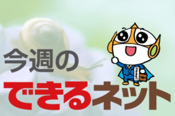 【2014年6月20日】無料ではじめる! 「OneNote」の使い方